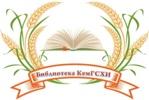 Библиотека Кемеровского ГСХИ