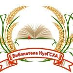 Научная библиотека ФГБОУ ВО Кузбасская ГСХА